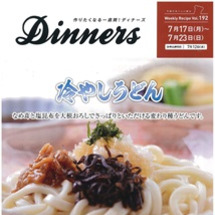「Dinners」「…