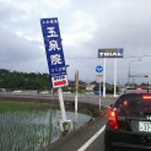 台風3号(独立!32…