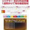 1日目ベラジオ寝屋川店7/7(金)〜7/13(木)7日間(^ ^)【GOGOローテーション】の画像
