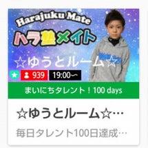 100日( ´ ▽ …