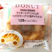 【コンビニ】ファミマ新作ドーナツ クッキー?デニッシュ?三層構造のベイクドドーナツ