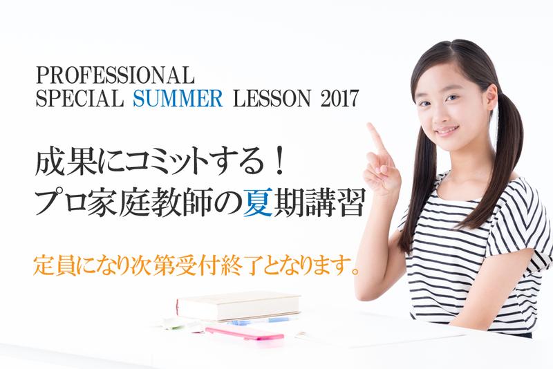 長岡市・見附市・小千谷市対象:プロ家庭教師の夏期講習2017