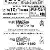 10/1第25回ゴミゼロフェスタボランティア大募集中!の画像