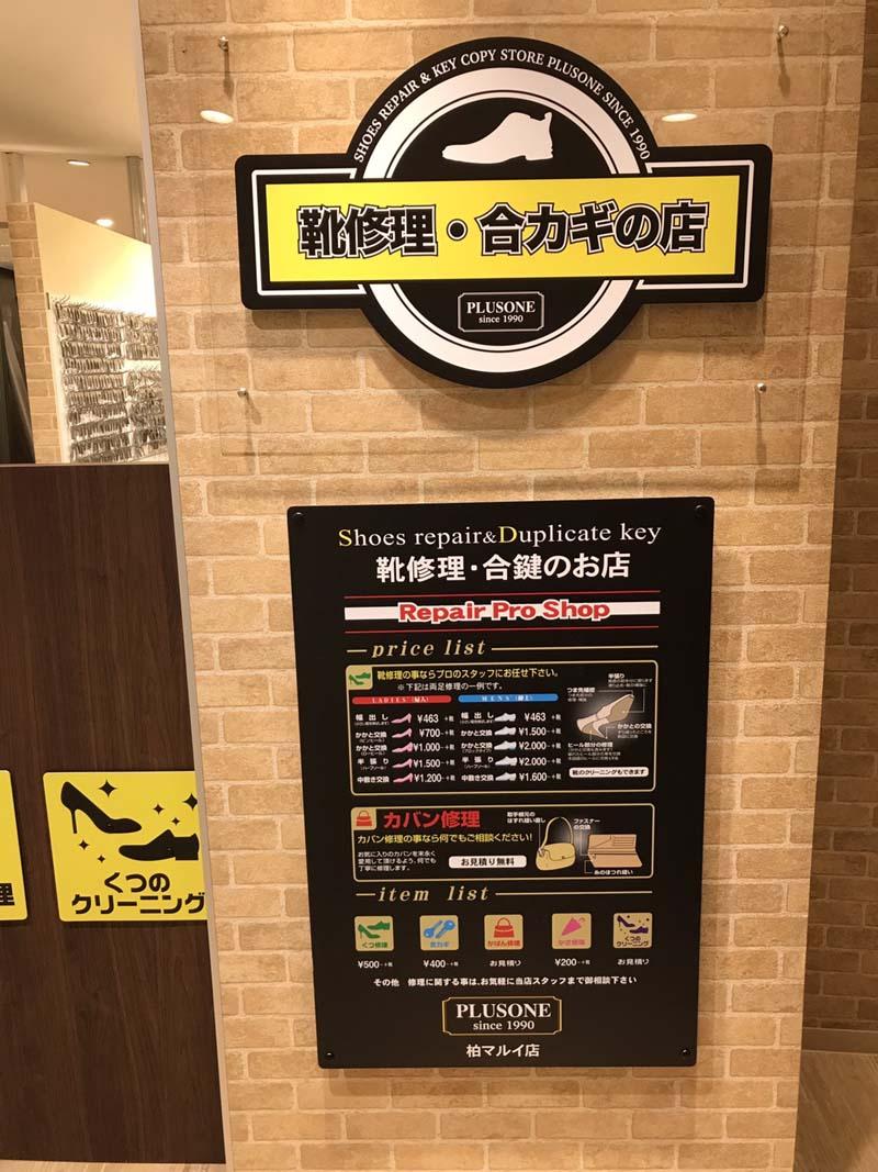 faab2cf239ad 7/12オープンに向けて着々と準備中!千葉県柏で靴修理ならマルイ柏3Fプラスワンマルイ柏店まで