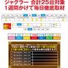 2日目ベラジオ寝屋川店7/7(金)〜7/13(木)7日間(^ ^)【GOGOローテーション】の画像