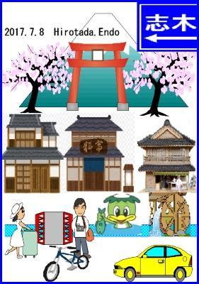 本ブログの(旧)ホームタウンに隣接する埼玉県志木市の紹介です☆彡