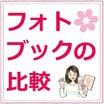 12月1日、2日に名古屋でフォトブックイベント開催