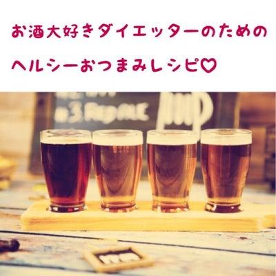 【お酒大好き♡ダイエッター】常備おつまみ①の記事に添付されている画像