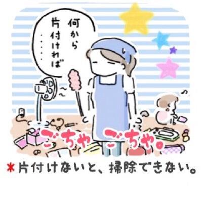 イラスト子育て お片付け② Pinkrock絵日記