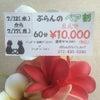 期間限定!ペア割60分☆7/12(水)~7/17(月) 2名で¥9,260(税込¥10,000)の画像