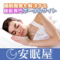 睡眠障害、不眠症対策のポータルサイト