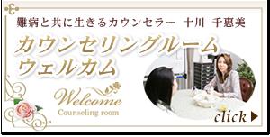 名古屋市天白区カウンセリングルームウェルカム
