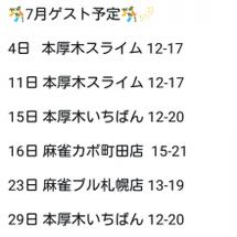 7月スケジュール☆