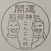 新潟市中央区四ツ屋町「開運稲荷神社」のスタンプ。の画像