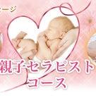 募集10月大阪クラス開催:究極の親子講座「親子セラピーコース」の記事より
