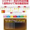 4日目ベラジオ寝屋川店7/7(金)〜7/13(木)7日間(^ ^)【GOGOローテーション】の画像