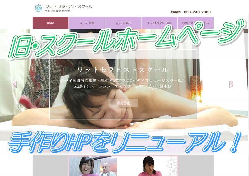 旧・ホームページ☆リニューアル!2017①