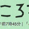 NHK「にっぽん縦断 こころ旅」で青森編放送中です!の画像