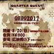 クエスト:QBBQ2…