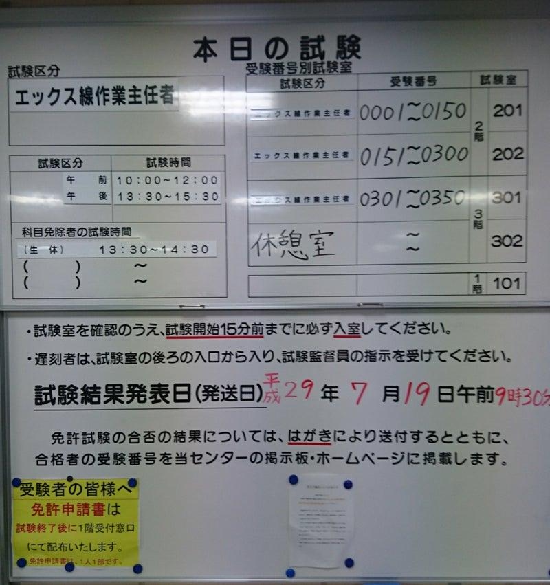 者 エックス線 日 試験 主任 作業