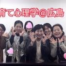 【広島】ココロ貯金マスター講座開催!!の記事より