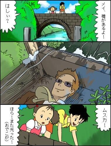 ムスカ vs メイ ちゃん