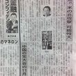 山田宏氏「米の北攻撃…