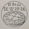 新潟市中央区東堀通十三番町「日和山 住吉神社」のスタンプ。の画像
