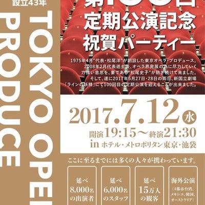 ◆7/12 東京オペラプロデュース第100回定期公演記念祝賀パーティーの記事に添付されている画像