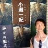 小灘一紀先生の神話展がギャラリーはびきの(羽曳野市役所東玄関横)にて8月6日まで開催の画像
