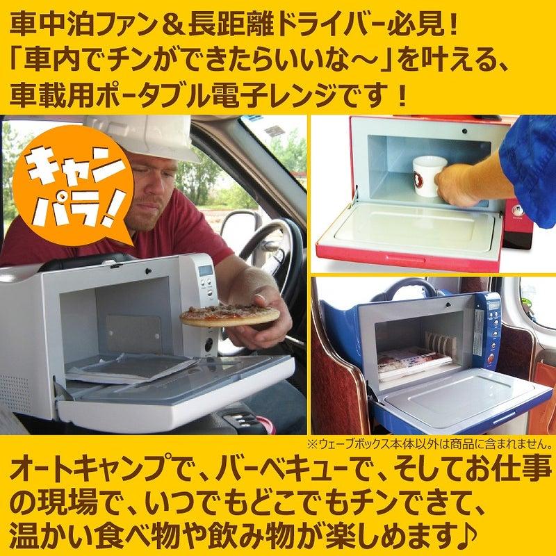 車載用電子レンジ ウェーブボックス 02