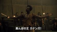 黒んぼの王カナンガ!