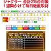 6日目ベラジオ寝屋川店7/7(金)〜7/13(木)7日間(^ ^)【GOGOローテーション】の画像