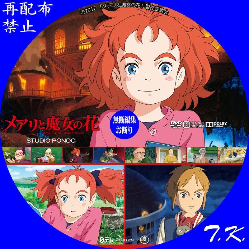 メアリと魔女の花 DVD/BDラベル Part.3 | T.K.のCD DVD BDラベル置き場
