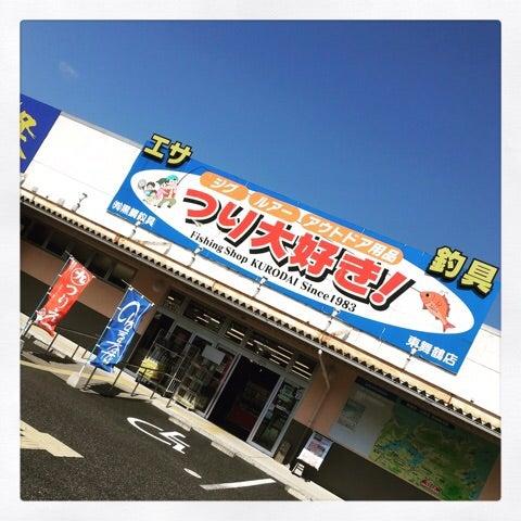 黒鯛 釣具 店