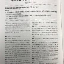 季刊刑事弁護新連載 …