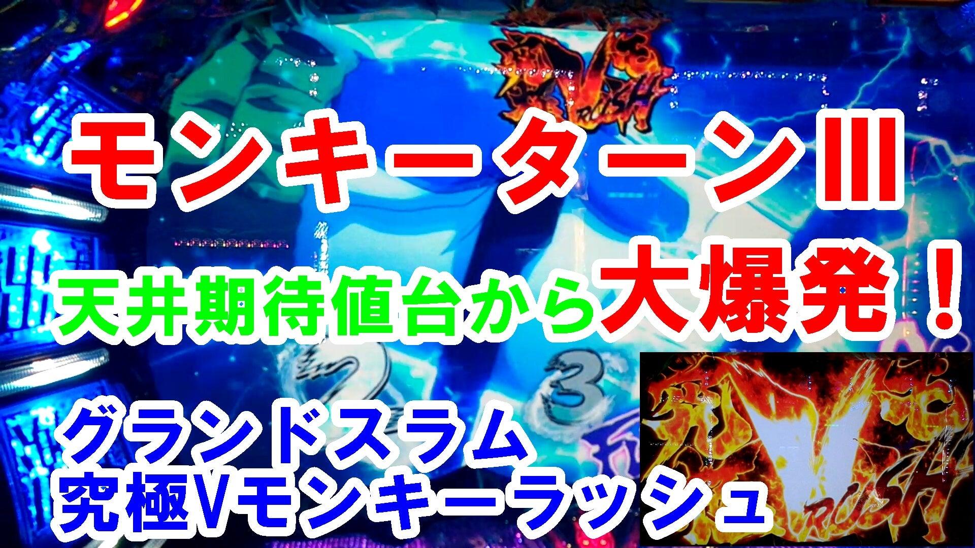 天井 モンキー ターン 恩恵 4
