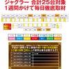 7日目ベラジオ寝屋川店7/7(金)〜7/13(木)7日間(^ ^)【GOGOローテーション】の画像