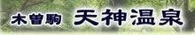 民営国民宿舎 清雲荘 ロゴ