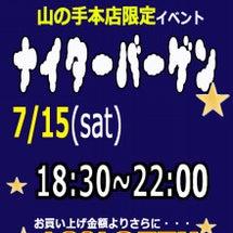 ★明日7月15日本店…