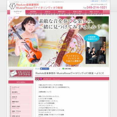 MusicaRossaヴァイオリンヴィオラ教室