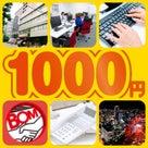 週2〜でOK★事務で時給1000円のバイト@大阪梅田の記事より