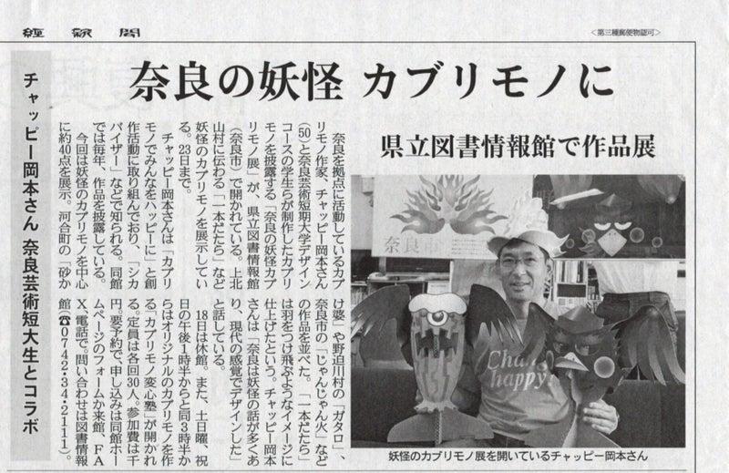 産経 新聞 奈良