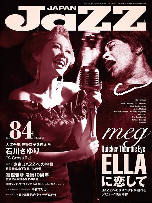 JAZZ JAPAN(ジャズジャパン) Vol.84