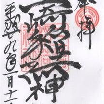 三崎稲荷神社の御朱印…