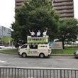 南区街宣、大阪広域水…