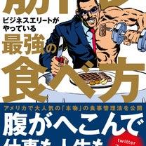 【最強の食べ方】マクロ管理法完全解説 前編の記事に添付されている画像