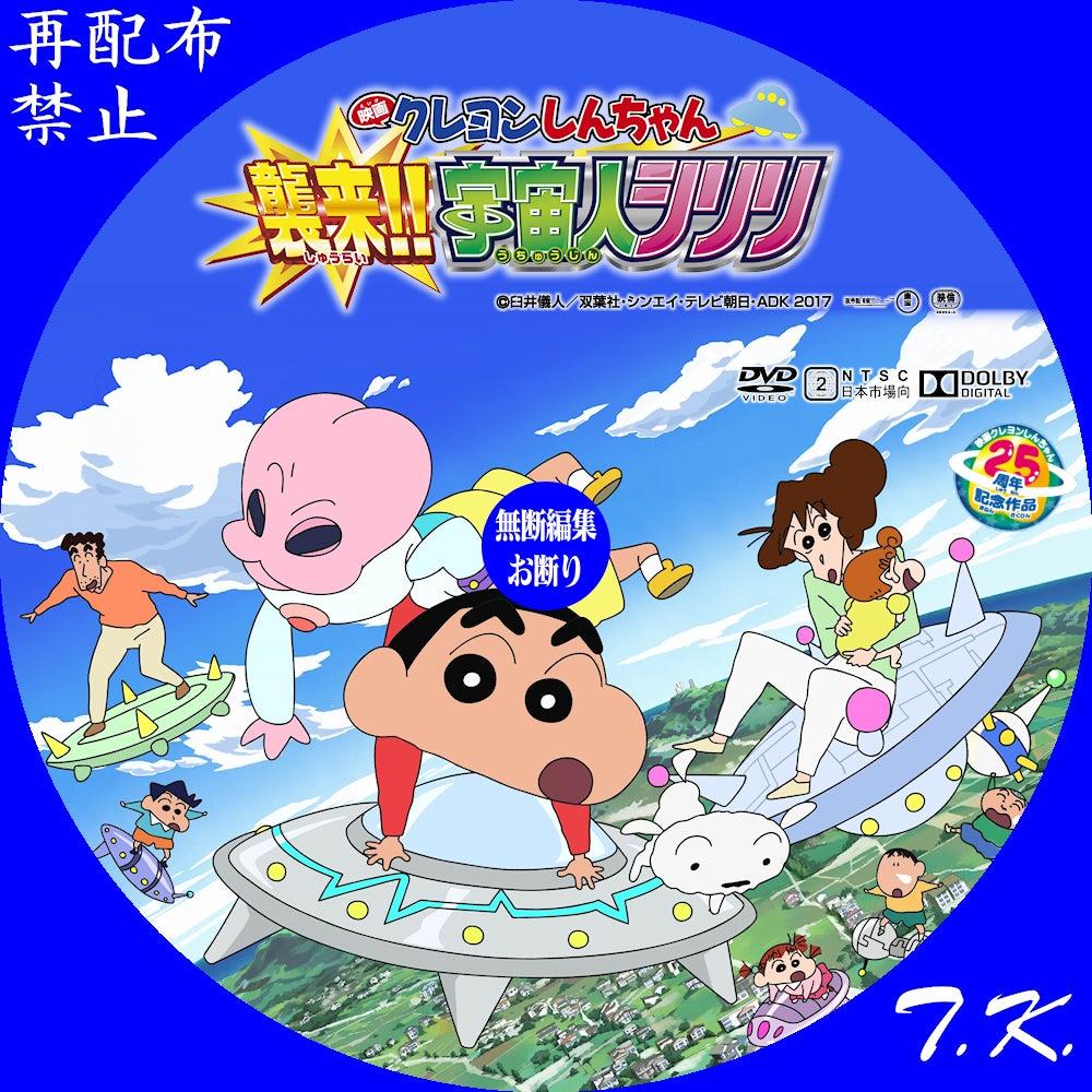 Amazon.co.jp | 映画 クレヨンしんちゃん 襲来!!宇宙 …
