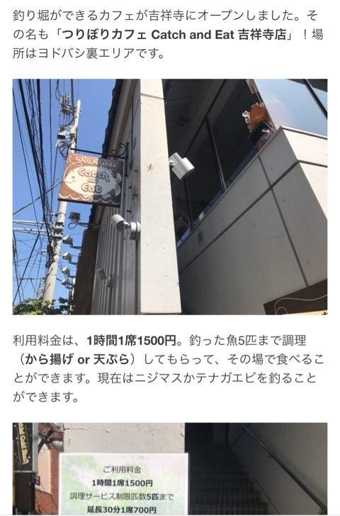 カフェ 吉祥寺 釣り堀