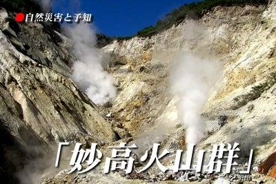 妙高火山群」-5(複成火山と単成火山)   Tonko's Blog